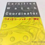 興味深いウオッチコーディネーター(CWC)資格検定とは?