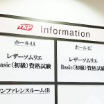 レザーソムリエ資格試験を受けに行きました!